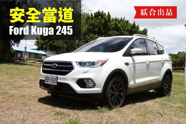 安全当道 Ford Kuga 245旗舰型