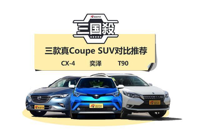 别再被厂商骗了 三款真Coupe SUV对比