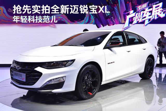 广州车展|实拍全新迈锐宝XL 年轻科技范儿