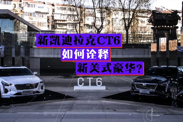 佳作|新凯迪拉克CT6如何诠释美式豪华?