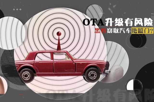透视|汽车OTA升级有风险 黑客窃取汽车艳照门?