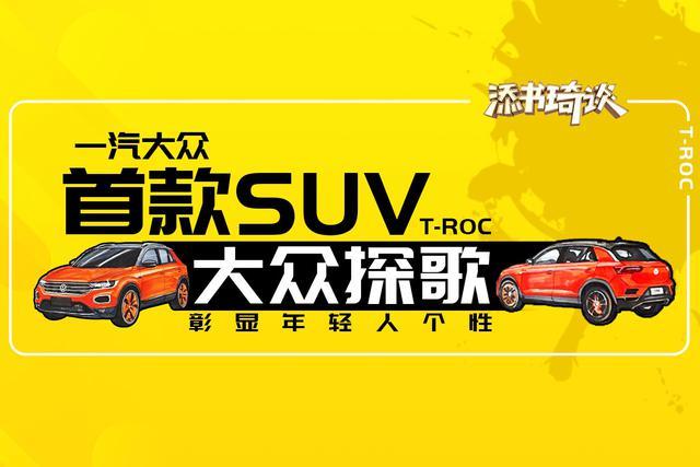 """揭秘一汽-大众27年来首款SUV的""""姓氏""""缘由"""