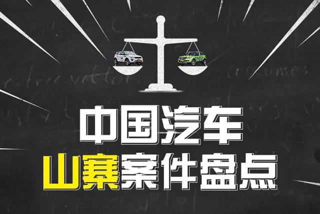 热点|路虎告赢了陆风 中国汽车山寨案件回顾