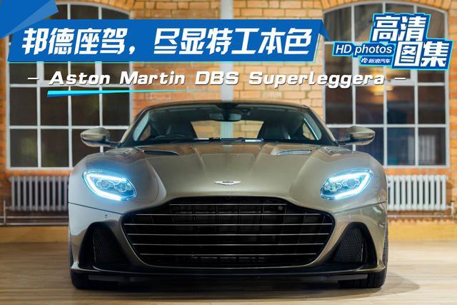 图集|纪念007电影 阿斯顿马丁DBS发布新车型