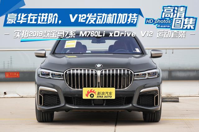 实拍 顶级版7系宝马M760Li 配V12发动机