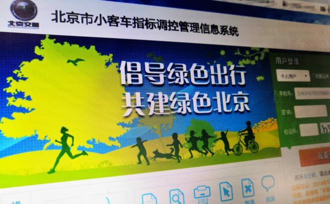 热浪|北京市交通委发布关于小客车数量调控政策优化方案重点问题的说明