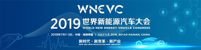 习近平向2019世界新能源汽车大会致贺信