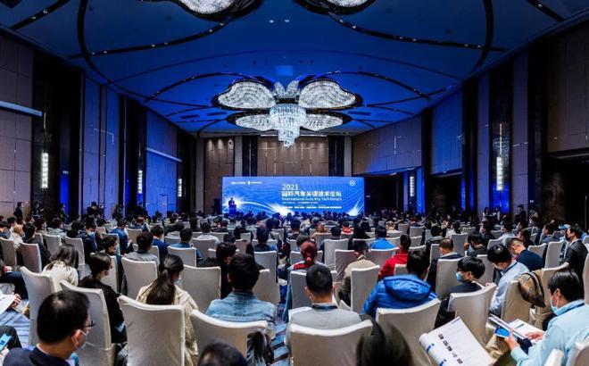 2021国际汽车关键技术论坛在上海召开
