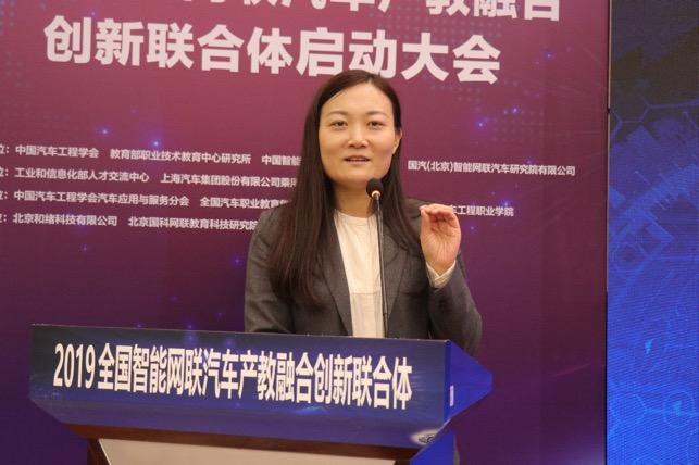 中国智能网联汽车产业创新联盟秘书长公维洁女士致辞
