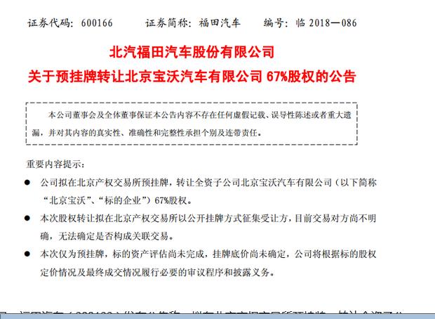 福田拟出售宝沃67%股权 谁会是接盘侠?
