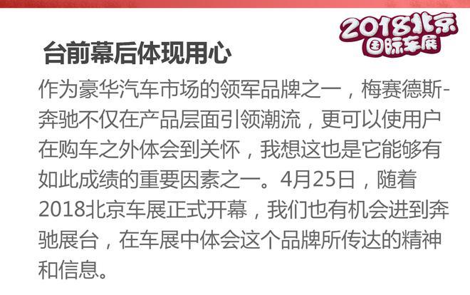 2018北京车展:梅赛德斯-奔驰展台解读