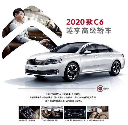 东风雪铁龙2020款C6上市 售价18.99-27.59万元
