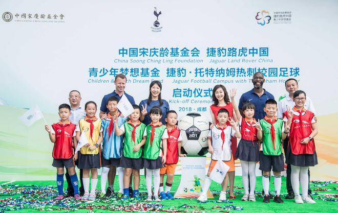 1-青少年梦想基金 捷豹·托特纳姆热刺校园足球于成都正式启动