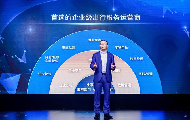 享道出行CEO吴冰先生呈现享道租车品牌传承及产品亮点