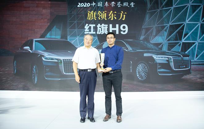 中国机械工业联合会会长王瑞祥为一汽红旗汽车销售有限公司品牌及市场运营总监王作全颁奖