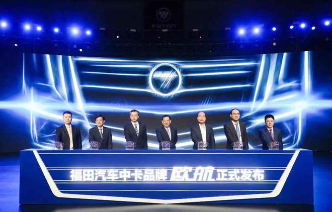 福田汽车中卡品牌欧航正式发布