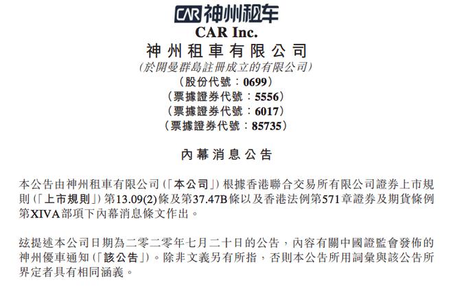 中国证监会拟对神州优车处以50万元罚款