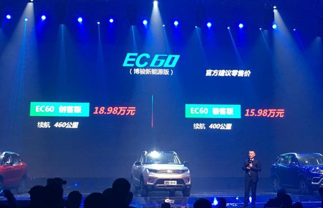 野马博骏/EC60上市 售价5.78-18.98万元 汽车殿堂