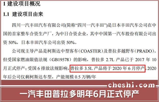 """一汽丰田普拉多受困""""国六""""排放 3.5L车型即将停产"""