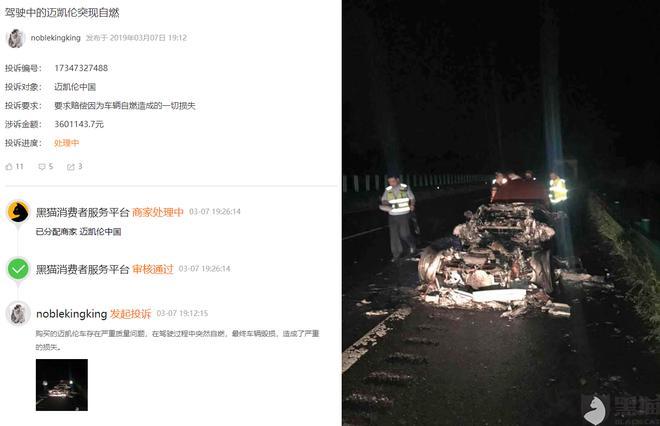投诉案例增多 再次聚焦车辆自燃事故