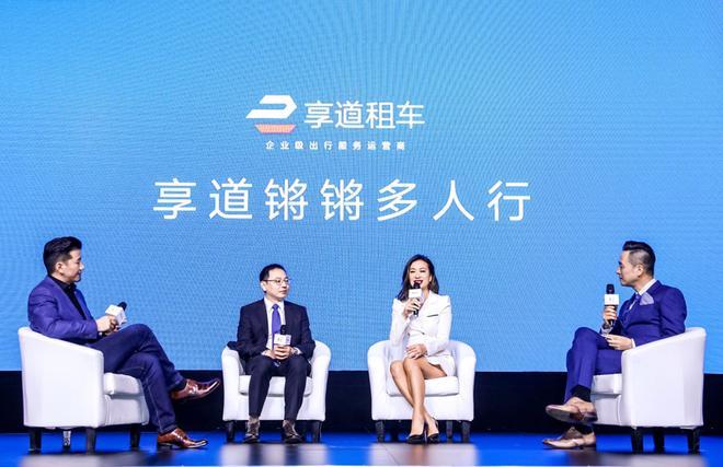 享道租车执行副总经理蔡炯先生、特邀嘉宾及客户代表畅谈享道租车品质出行体验