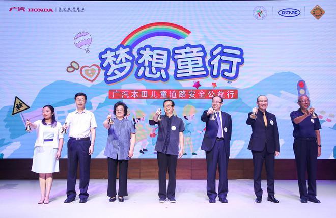 梦想童行,共护安全 2019广汽本田儿童道路安全公益行启动