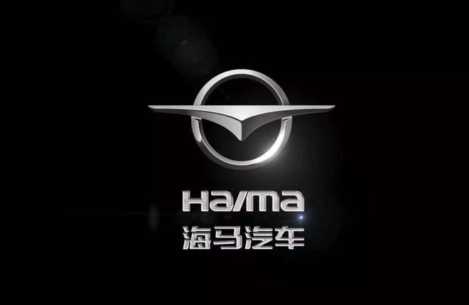 海马汽车:预计2018年亏损12亿-18亿元