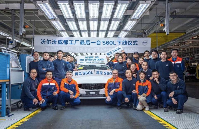 沃尔沃S60L轿车停产,全球最后一辆在成都工厂下线