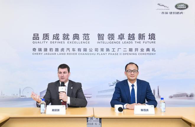 奇瑞捷豹路虎汽车有限公司总裁戴慕瑞先生(左) 奇瑞捷豹路虎汽车有限公司常务副总裁陈雪峰先生(右)
