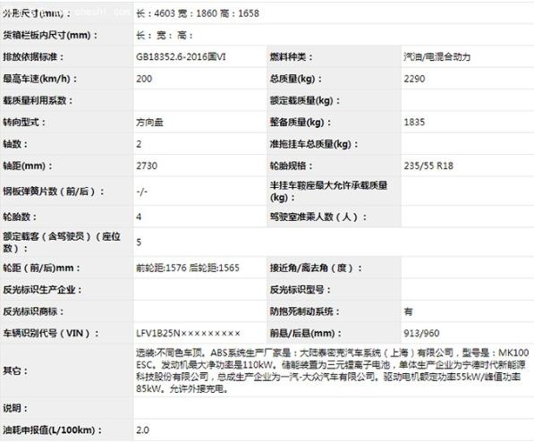 一汽-大众探岳GTE申报图曝光 搭1.4T插混系统
