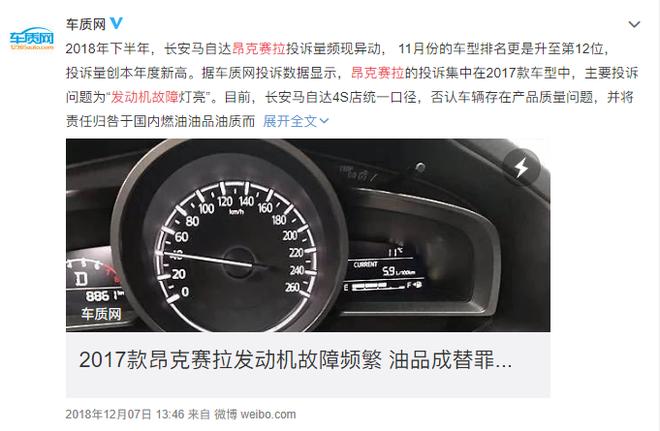 车质网于微博端发布的昂克赛拉发动机故障频发的文章