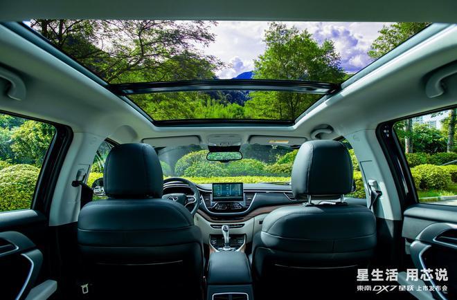 售价11.99-13.99万东南汽车DX7星跃云上市