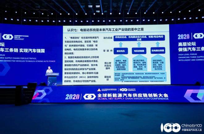 2020全球新能源汽车供应链创新大会