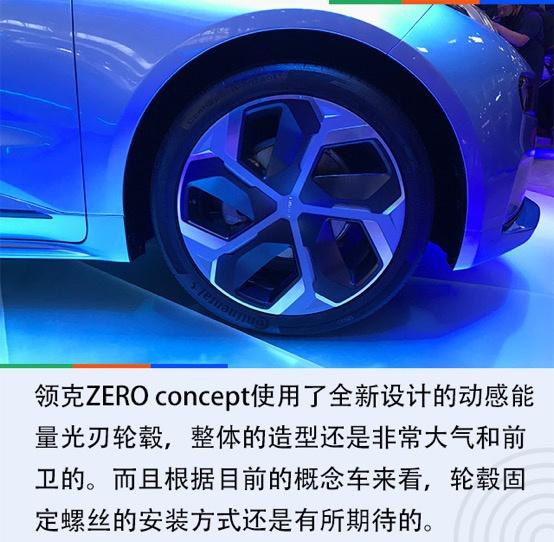 2020北京车展:领克首款纯电动汽车ZERO concept解析