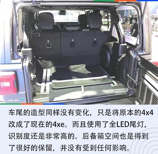 2020北京车展:将越野进行到底 全新Jeep牧马人4xe解析