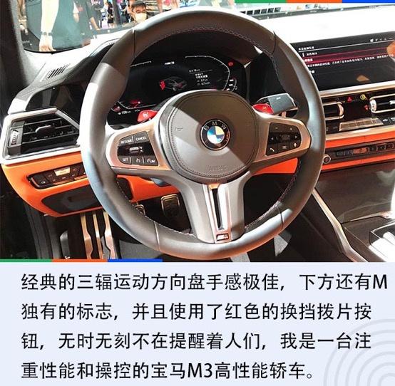 2020北京车展:兼顾运动与舒适 解析全新一代宝马M3