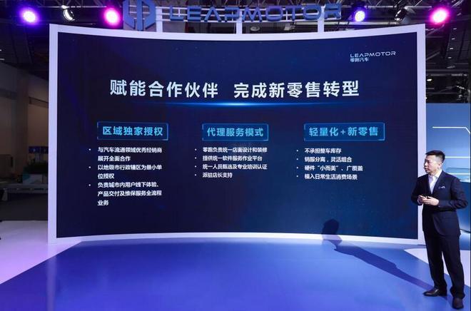 """零跑汽车推出 """"直营+城市合作伙伴""""商业模式"""