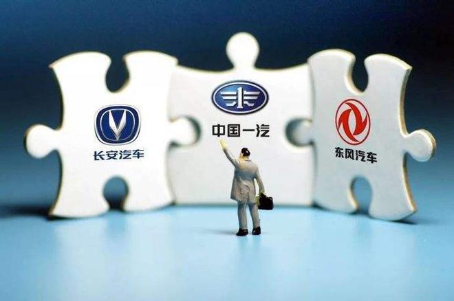 长安一汽东风合作再深入 将共同注资成立共享出行公司