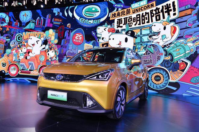 2018北京车展:广汽新能源形象IP发布