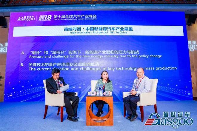 新能源汽车及关键技术分论坛圆桌讨论