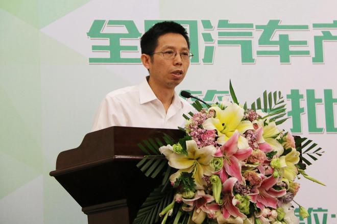 中国汽车技术研究中心有限公司汽车试验研究所总工程师方茂东主持发布会