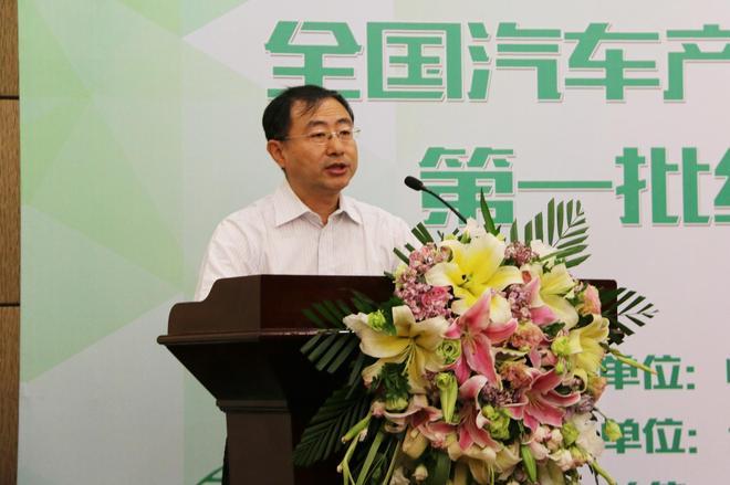 中国国家认证认可监督管理委员会认证监管部主任李春江致辞
