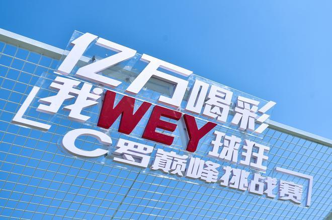不羁力量 WEY品牌C罗巅峰挑战赛北京站拉开序幕