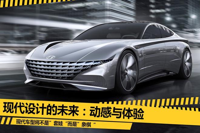 体验动感/不做套娃 现代汽车的未来设计