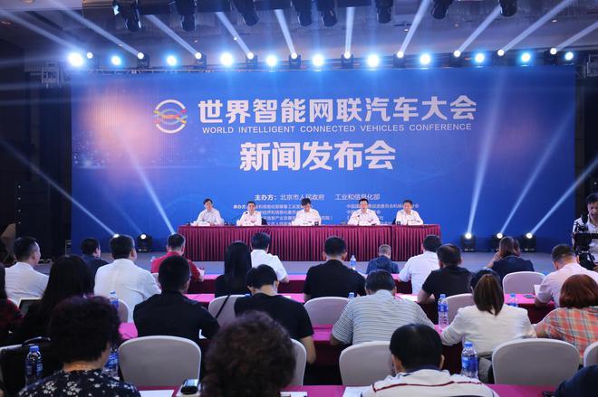 """""""世界智能網聯汽車大會""""將于10月在京舉辦"""