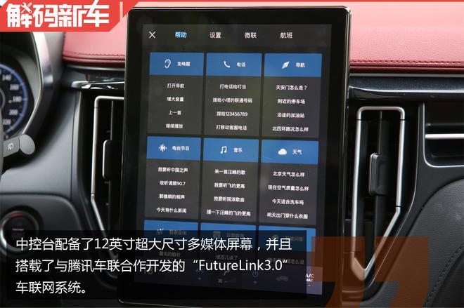 软硬兼备 实力不俗 解码东风风行T5