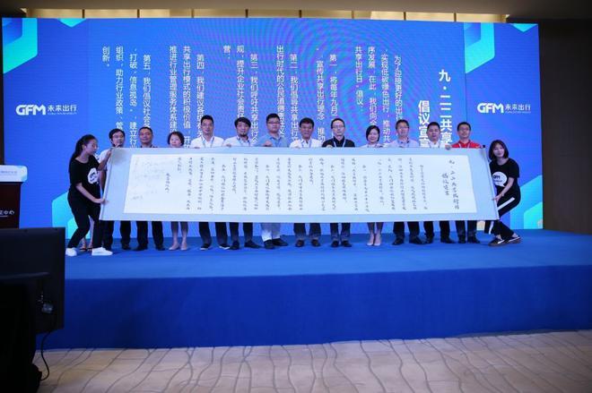 《9.22共享出行日倡議宣言》發起儀式