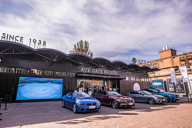 2018BMW官方认证二手车鉴赏日巡展在北京开幕