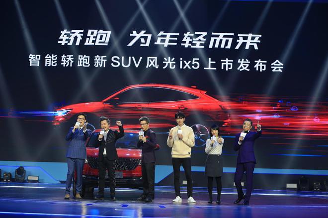 《机智过人》节目组嘉宾助阵东风ix5上市发布会