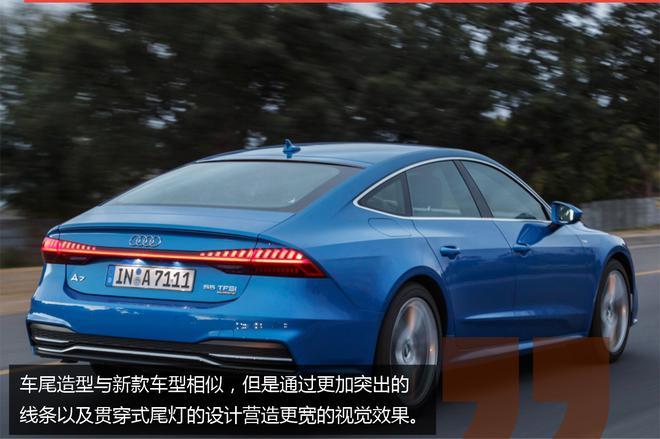 传承精髓 突破自我 全新一代奥迪A7上市前瞻